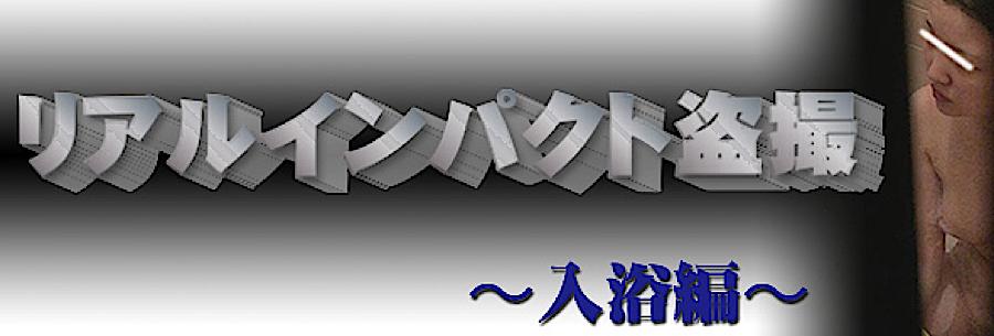 無修正おまんこ動画|リアルインパクト盗SATU〜入浴編〜|まんこ