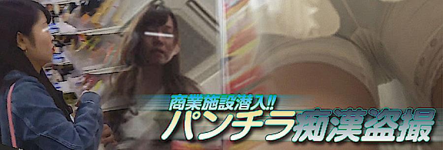 無修正おまんこ動画|商業施設潜入!!パンチラ痴漢盗SATU|マンコ