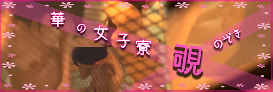 無修正おまんこ動画|華の女子寮ノゾキ|オマンコ丸見え