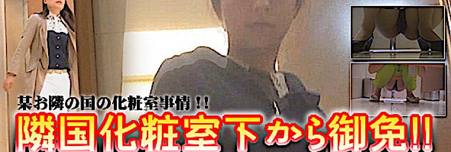 無修正おまんこ動画|隣国化粧室下から御免!!|おまんこパイパン