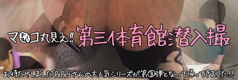 無修正おまんこ動画|限定配信マ○コ丸見え!!第三体育館潜入撮|おまんこ