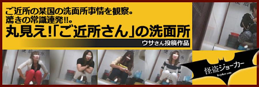 無修正おまんこ動画|丸見え!「ご近所さん」の洗面所|マンコ