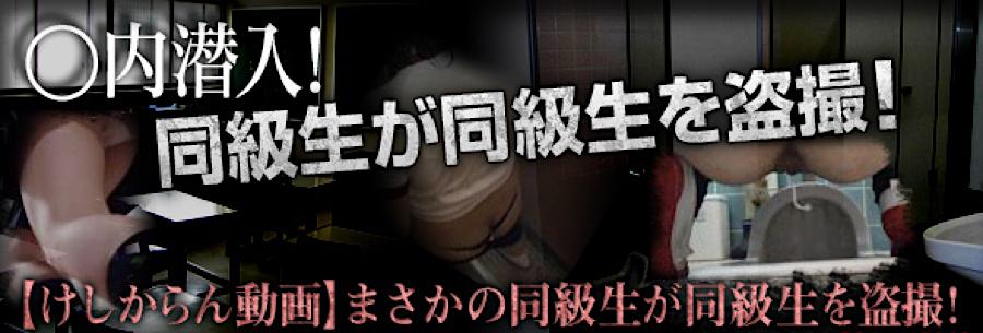 無修正おまんこ動画|◯内潜入!同級生が同級生を盗SATU!|パイパンオマンコ