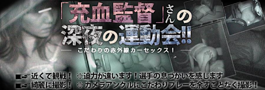 無修正おまんこ動画|「充血監督」さんの深夜の運動会!!|オマンコ丸見え