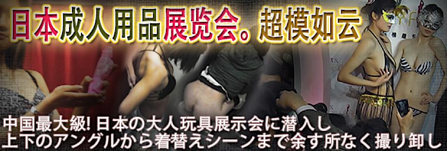 無修正おまんこ動画|日本成人用品展览会。超模如云|まんこ無修正
