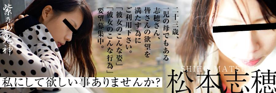 無修正おまんこ動画|私にして欲しい事ありませんか?「松本志穂」|マンコ無毛