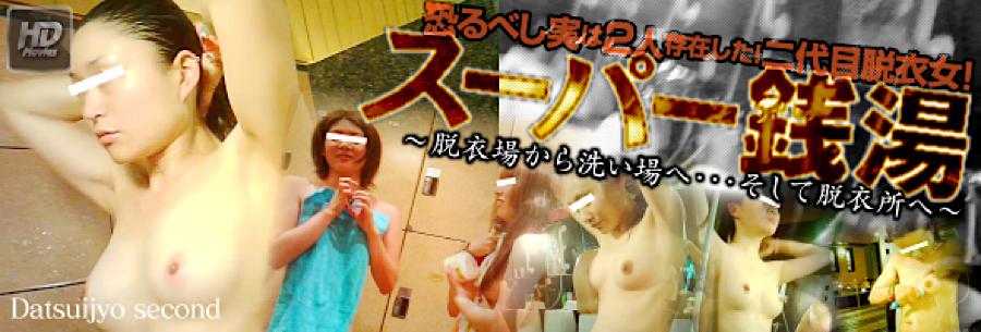 無修正おまんこ動画|二代目脱衣女「スーパー銭湯」|無毛まんこ