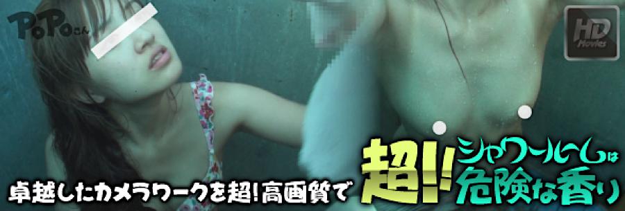 無修正おまんこ動画|シャワールームは超!!危険な香り|無毛まんこ
