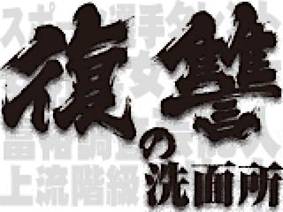 無修正おまんこ動画|復讐のト●レ盗satu|まんこ