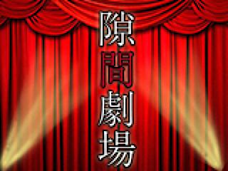 無修正おまんこ動画|隙間劇場|マンコ