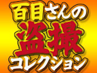 無修正おまんこ動画|百目さんの盗satuコレクション|マンコ無毛