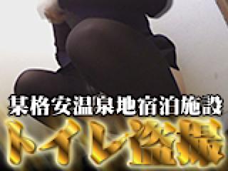 無修正おまんこ動画|某格安温泉地宿泊施設ト●レ盗satu|パイパンオマンコ