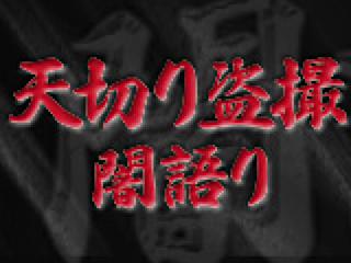 無修正おまんこ動画|天切り盗SATU 闇語り|おまんこ