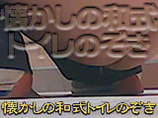 無修正おまんこ動画|懐かしの和式ト●レのぞき|オマンコ丸見え