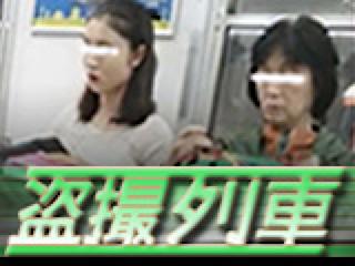 無修正おまんこ動画|盗SATU列車|無修正オマンコ