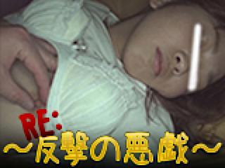 無修正おまんこ動画|RE:~反撃の悪戯~|オマンコ