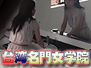 無修正おまんこ動画|潜入!!台湾名門女学院|丸見えおまんこ