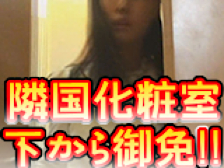 無修正おまんこ動画|隣国化粧室下から御免!!|マンコ