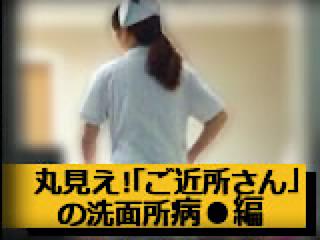 無修正おまんこ動画|丸見え!「ご近所さん」の洗面所病●編|おまんこ