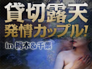 無修正おまんこ動画|貸切露天 発情カップル!|丸見えまんこ