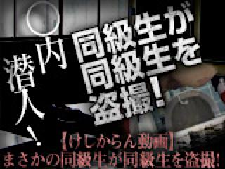 無修正おまんこ動画|◯内潜入!同級生が同級生を盗SATU!|おまんこ