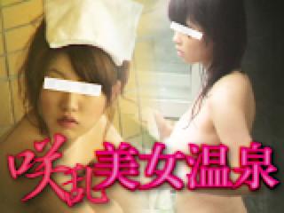無修正おまんこ動画|咲乱美女温泉-覗かれた露天風呂の真向裸体-|マンコ無毛