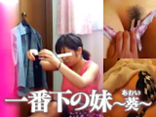 無修正おまんこ動画|一番下の~葵~|おまんこ