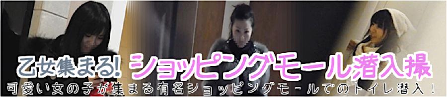 無修正おまんこ動画|乙女集まる!ショッピングモール潜入撮|マンコ