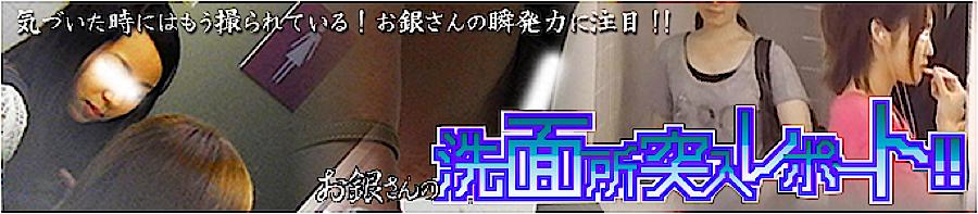 無修正おまんこ動画|洗面所突入レポート!|マンコ無毛