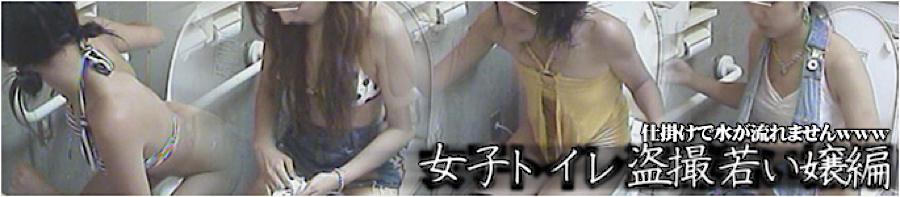 無修正おまんこ動画|女子トイレ盗撮若い嬢編|無毛まんこ