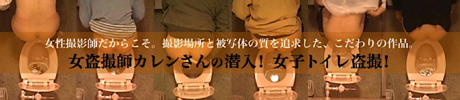 無修正おまんこ動画|女盗撮師カレンさんの 潜入!女子トイレ盗撮|オマンコ