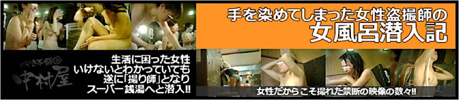 無修正おまんこ動画|手を染めてしまった女性盗撮師の女風呂潜入記|まんこ