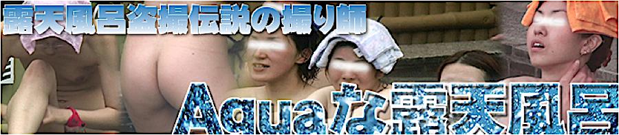 無修正おまんこ動画|Aquaな露天風呂|オマンコ