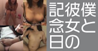 無修正おまんこ動画|★僕と彼女の記念日|無修正オマンコ