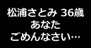 無修正おまんこ動画|★松浦さとみ 36歳 あなたごめんなさい…淫ら妻の日帰り情事。|マンコ無毛