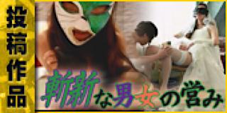 無修正おまんこ動画|斬新な男女の営み|オマンコ丸見え