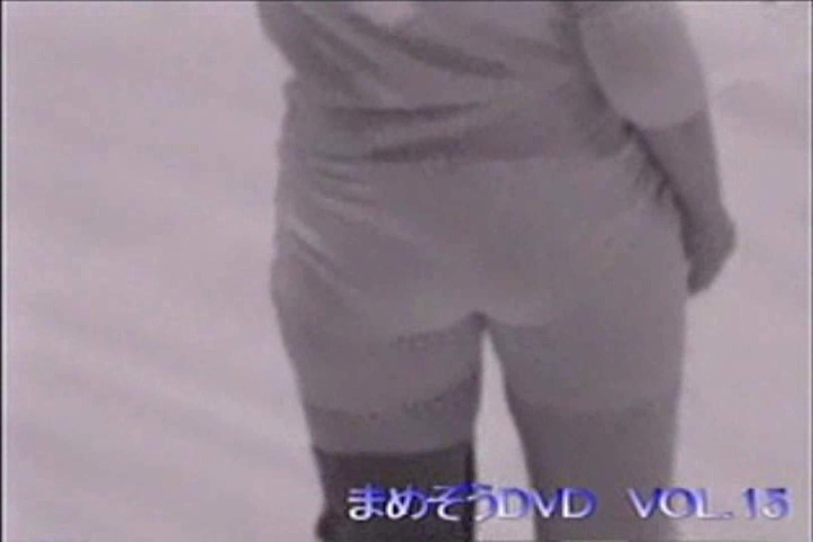 無修正おまんこ動画|まめぞうDVD完全版VOL.15|怪盗ジョーカー