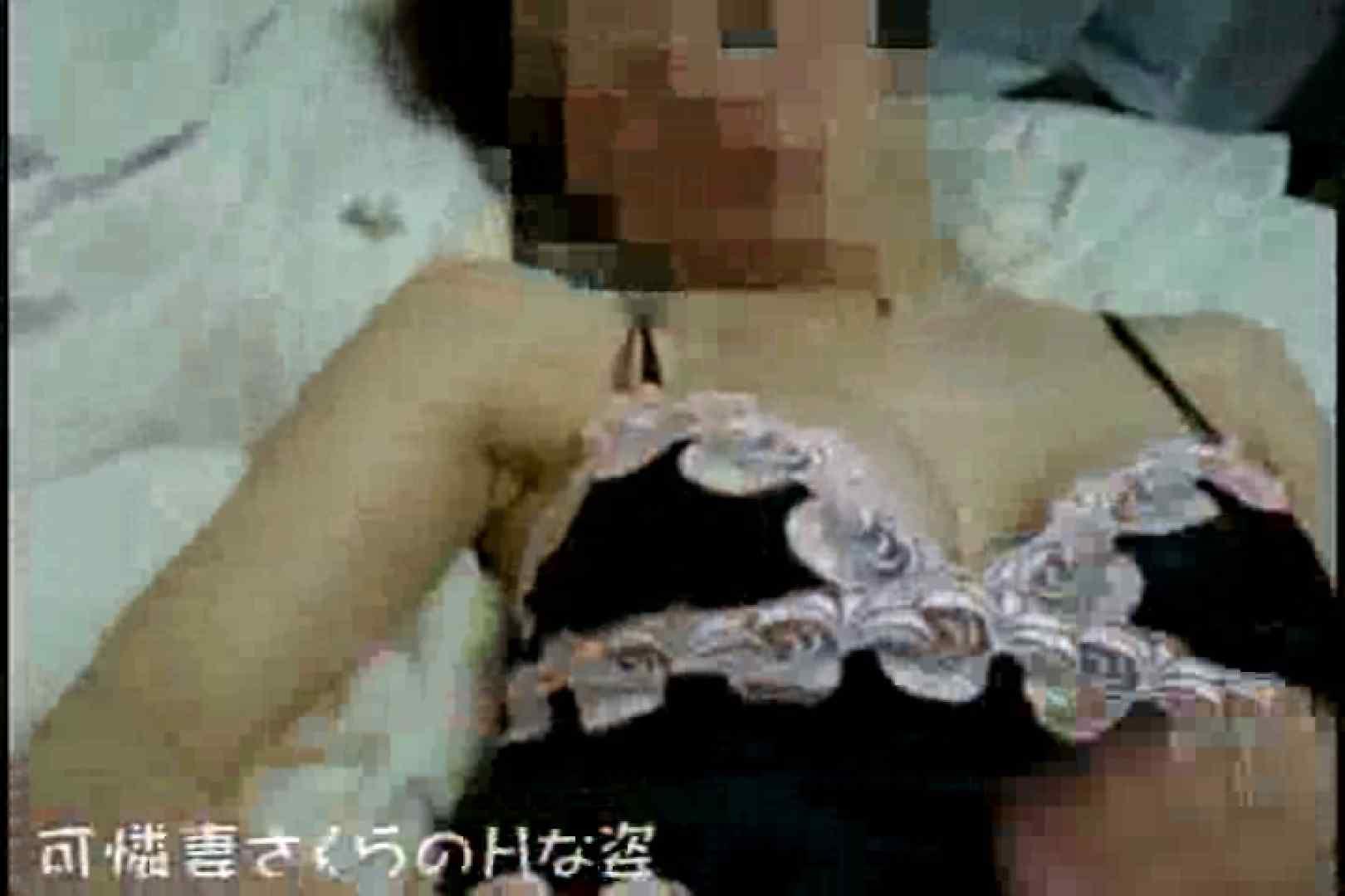 可憐妻さくらのHな姿vol.2 セックス  83連発 26