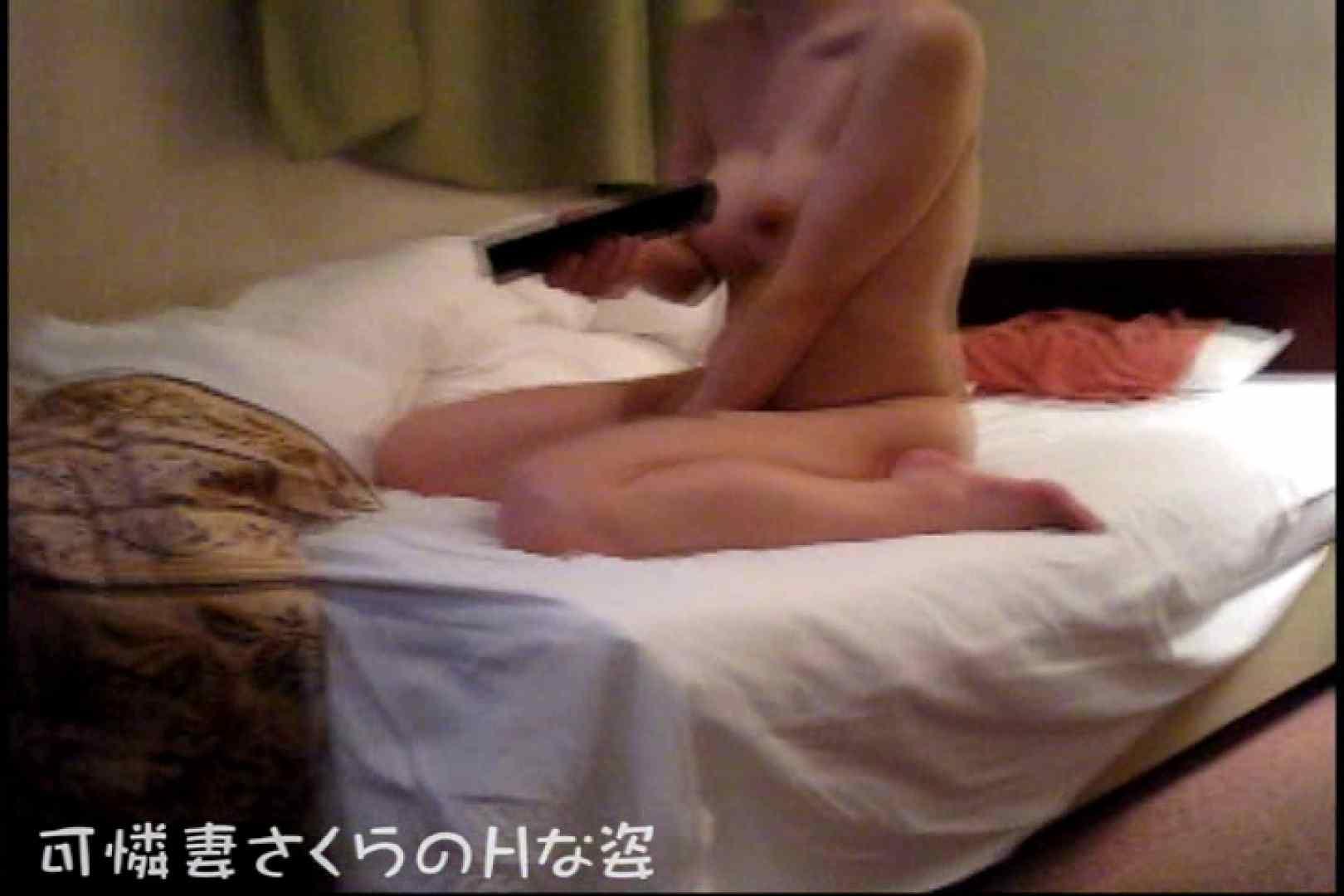 可憐妻さくらのHな姿vol.5前編 ホテル  23連発 1