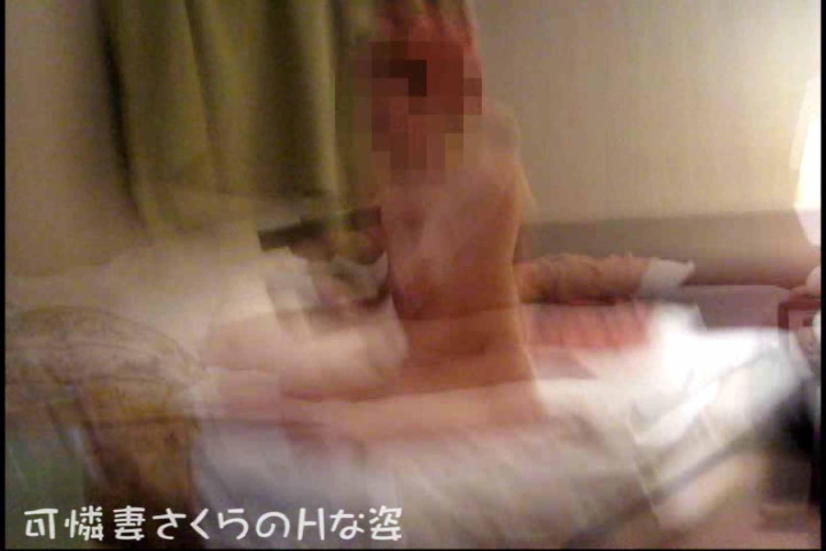可憐妻さくらのHな姿vol.5前編 ホテル  23連発 2