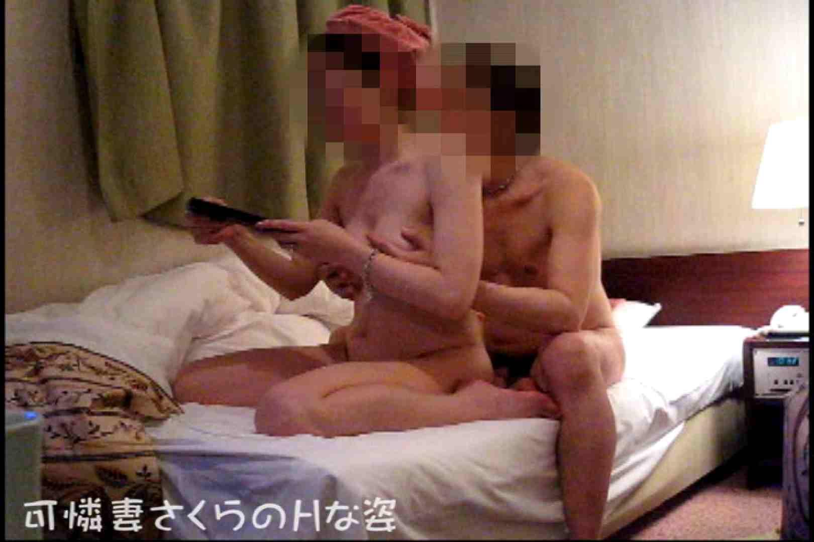 可憐妻さくらのHな姿vol.5前編 ホテル  23連発 3
