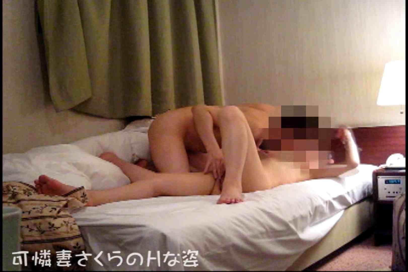 可憐妻さくらのHな姿vol.5前編 ホテル  23連発 6