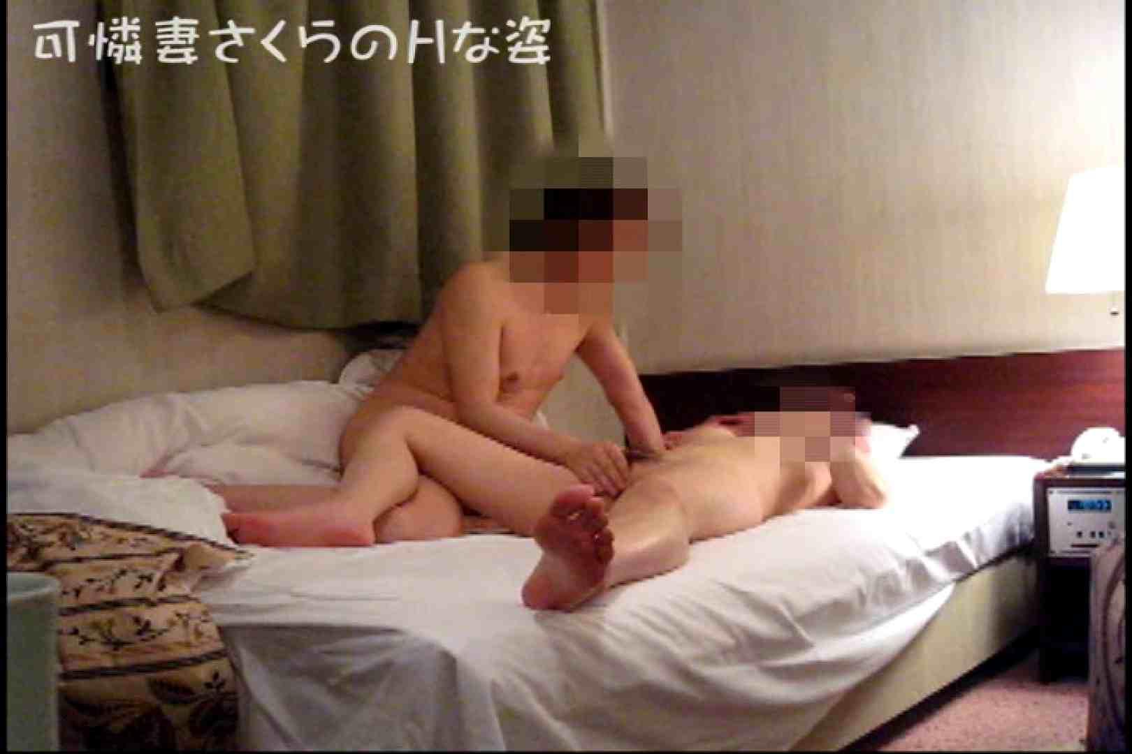 可憐妻さくらのHな姿vol.5前編 ホテル  23連発 10