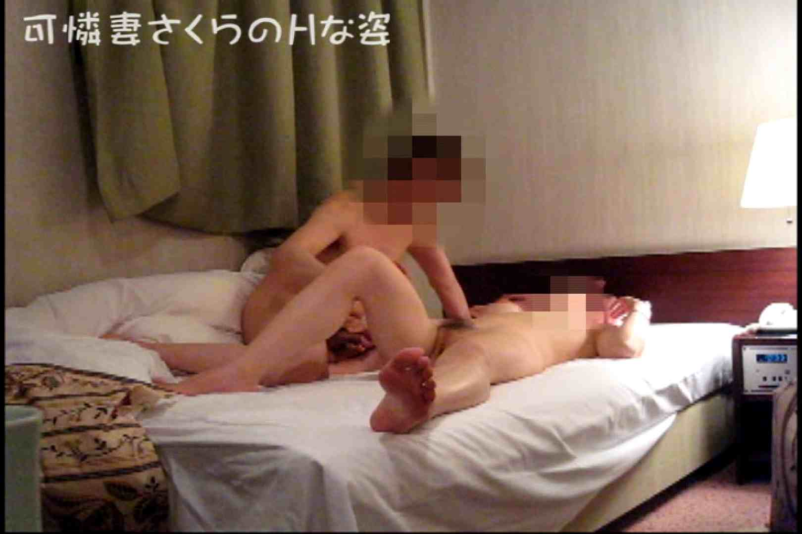 可憐妻さくらのHな姿vol.5前編 ホテル  23連発 11