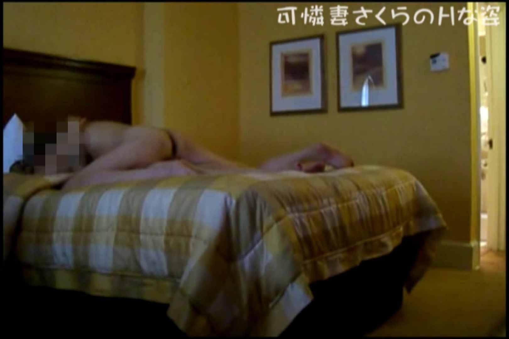 可憐妻さくらのHな姿vol.9前編 熟女  82連発 71