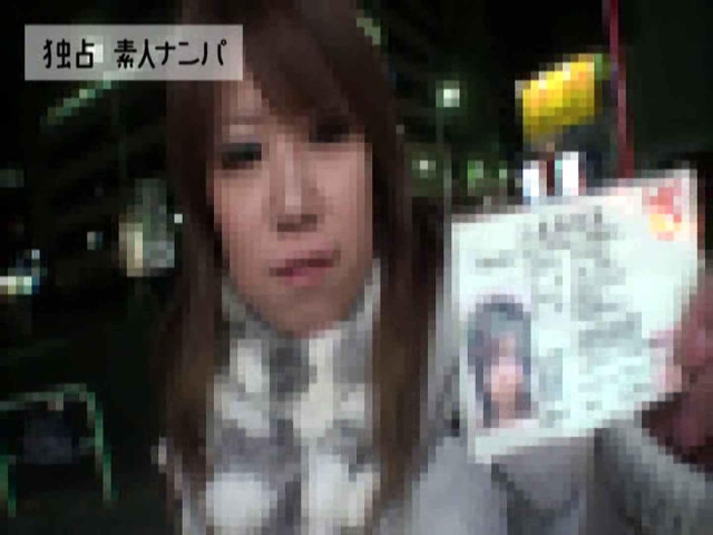 独占入手!!ヤラセ無し本物素人ナンパ19歳 大阪嬢2名 ナンパ  78連発 1