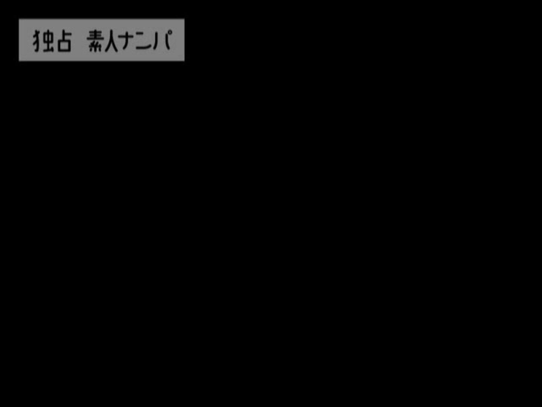 独占入手!!ヤラセ無し本物素人ナンパ19歳 大阪嬢2名 ナンパ  78連発 8