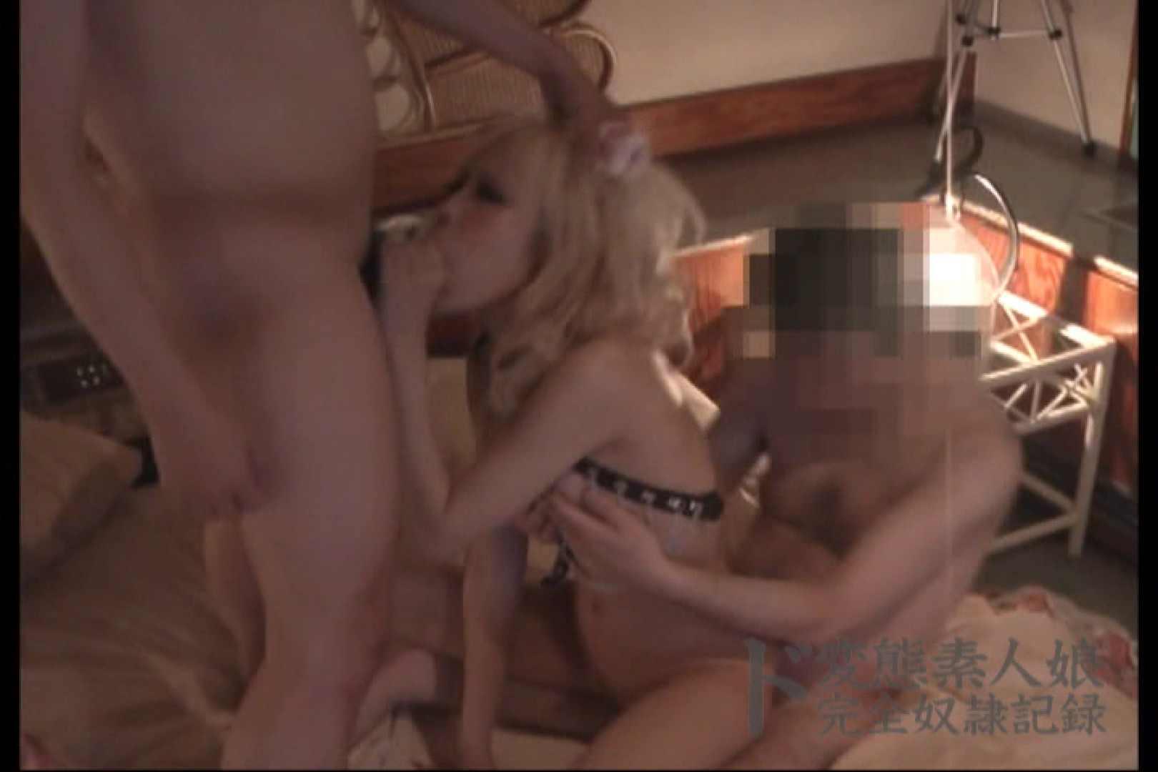 ド変態素人嬢完全奴隷記録 ~其の漆~弐 3P  56連発 38