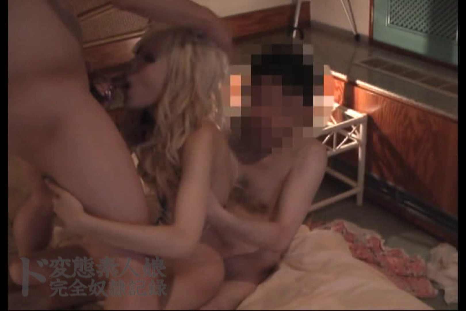 ド変態素人嬢完全奴隷記録 ~其の漆~弐 3P  56連発 46