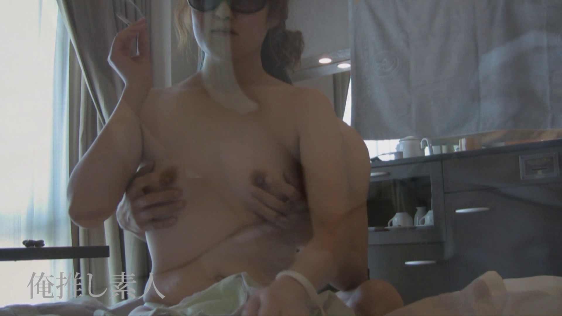 俺推し素人 キャバクラ嬢26歳久美vol5 一般投稿  46連発 22